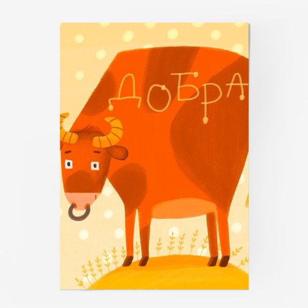 Постер «Год быка - пожелания добра»
