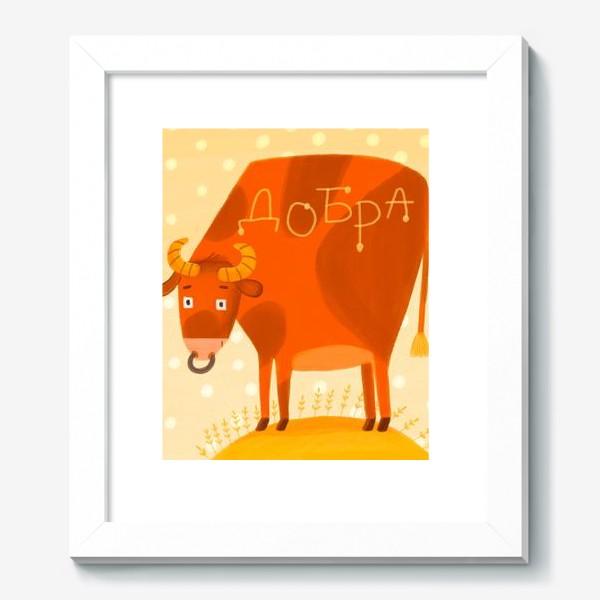 Картина «Год быка - пожелания добра»