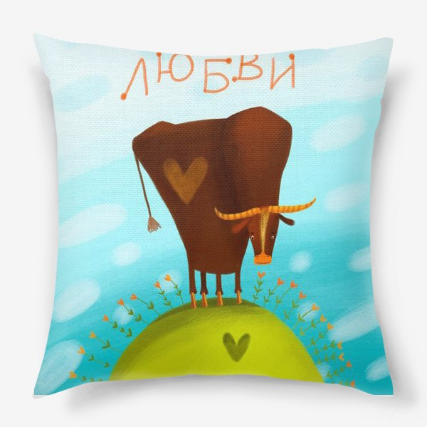 Подушка «Год быка - пожелания любви»