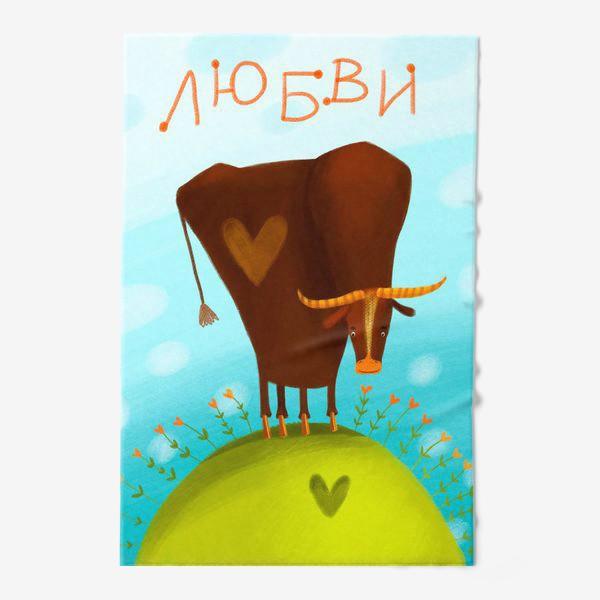 Полотенце «Год быка - пожелания любви»