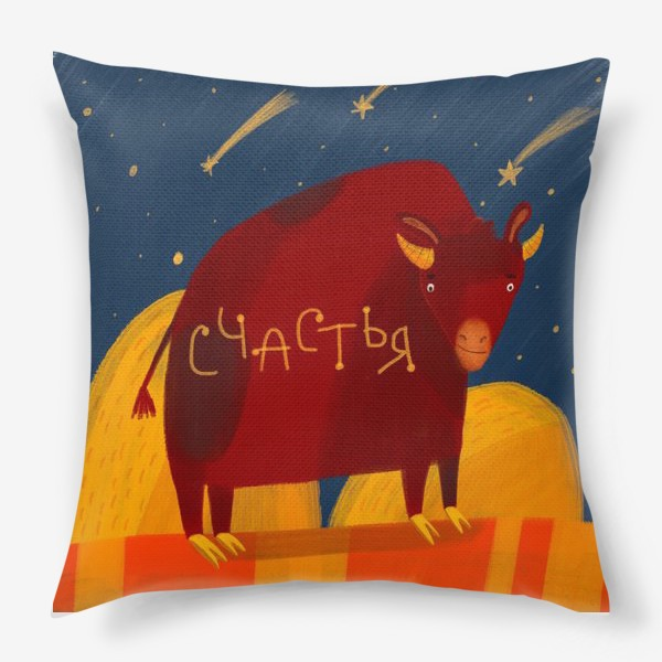 Подушка «Год быка - пожелания счастья»