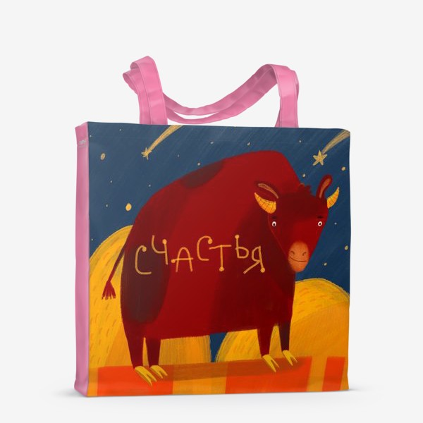 Сумка-шоппер «Год быка - пожелания счастья»