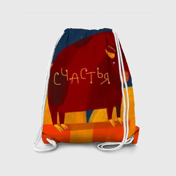 Рюкзак «Год быка - пожелания счастья»