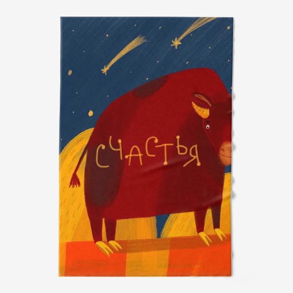 Полотенце «Год быка - пожелания счастья»