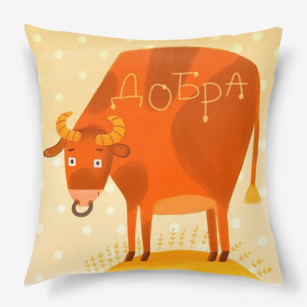 Подушка «Год быка - пожелания добра»