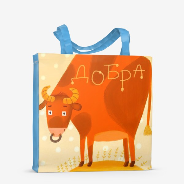 Сумка-шоппер «Год быка - пожелания добра»