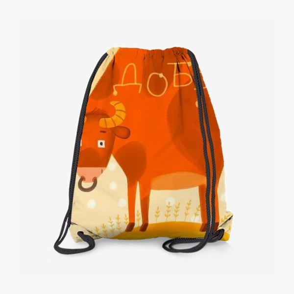 Рюкзак «Год быка - пожелания добра»