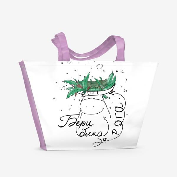 Пляжная сумка «Новый год быка 2021. Бери быка за рога!»