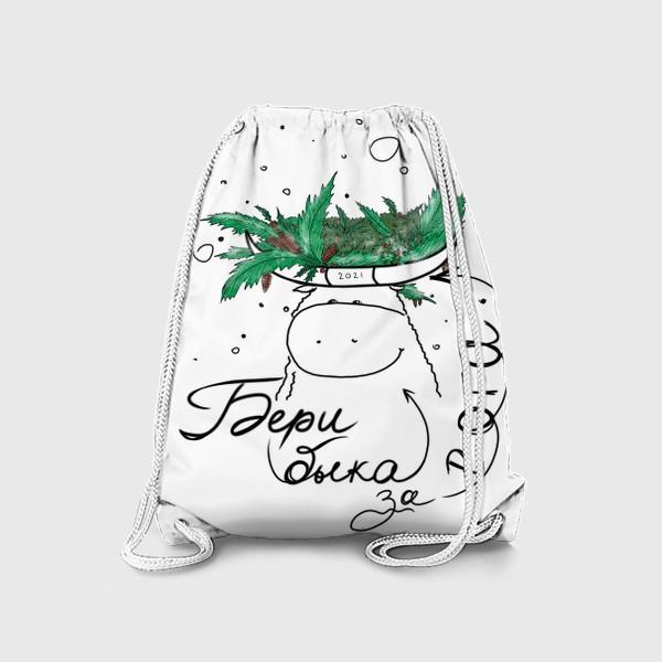 Рюкзак «Новый год быка 2021. Бери быка за рога!»