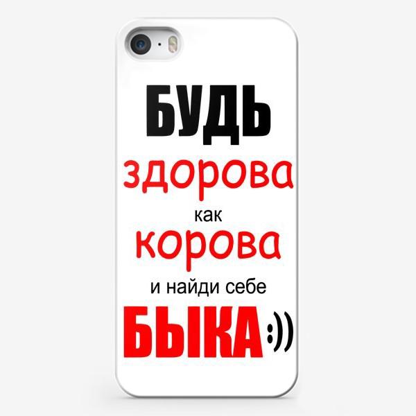 Чехол iPhone «будь здорова. веселое пожелание в подарок подруге на год быка»