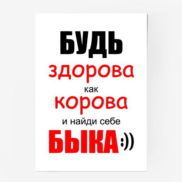 Постер «будь здорова. веселое пожелание в подарок подруге на год быка»