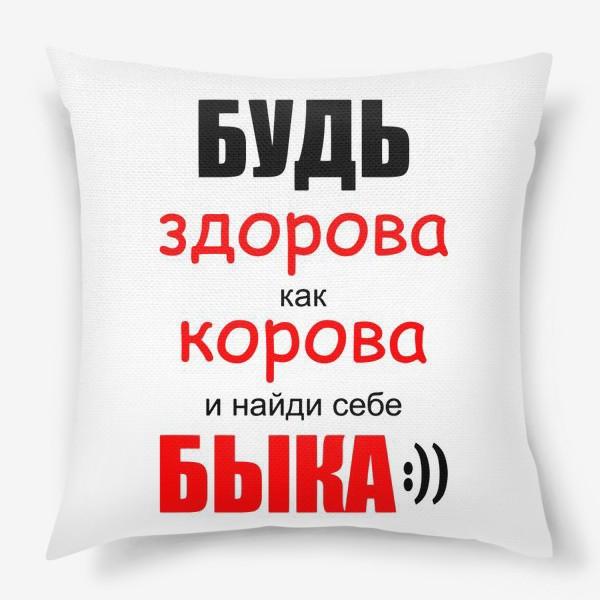 Подушка «будь здорова. веселое пожелание в подарок подруге на год быка»