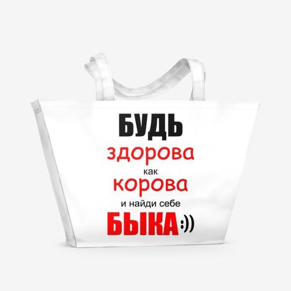 Пляжная сумка «будь здорова. веселое пожелание в подарок подруге на год быка»