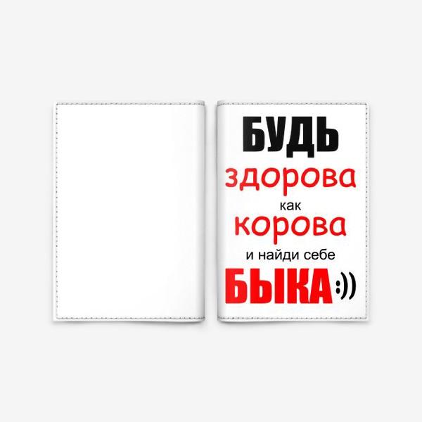 Обложка для паспорта «будь здорова. веселое пожелание в подарок подруге на год быка»