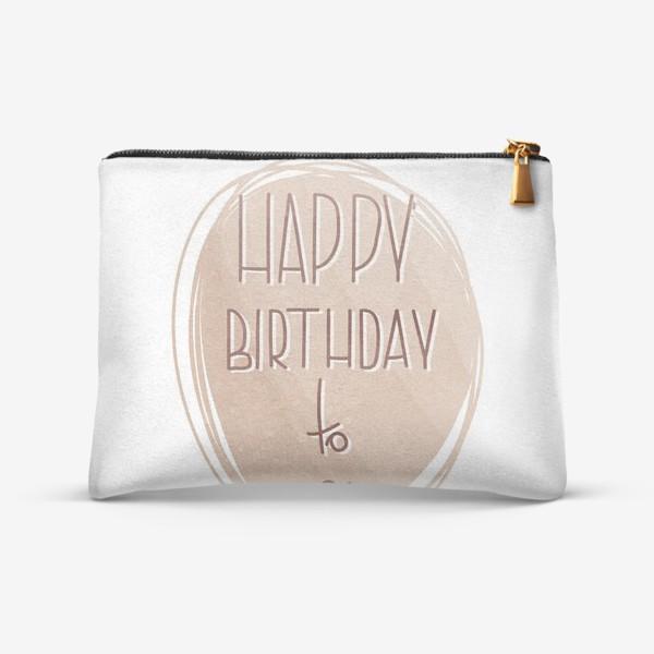 Косметичка «С Днем Рождения тебя. Красивая надпись на кофейно-молочном фоне»