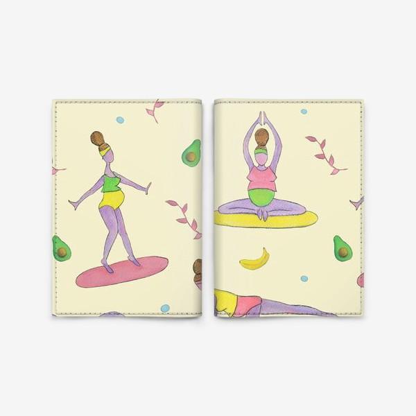 Обложка для паспорта «Йога для беременных. Беременяшки. Полезный фитнес. Авокадо и банан»