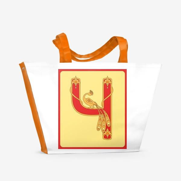 Пляжная сумка «Буква Ч в старорусском стиле»