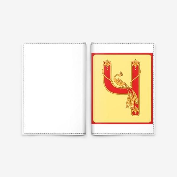 Обложка для паспорта «Буква Ч в старорусском стиле»