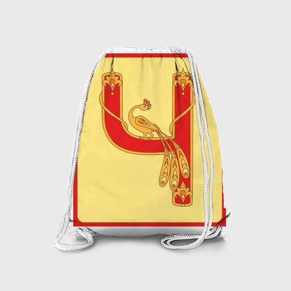 Рюкзак «Буква Ч в старорусском стиле»