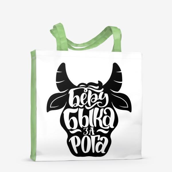 Сумка-шоппер «в год быка беру быка за рога»