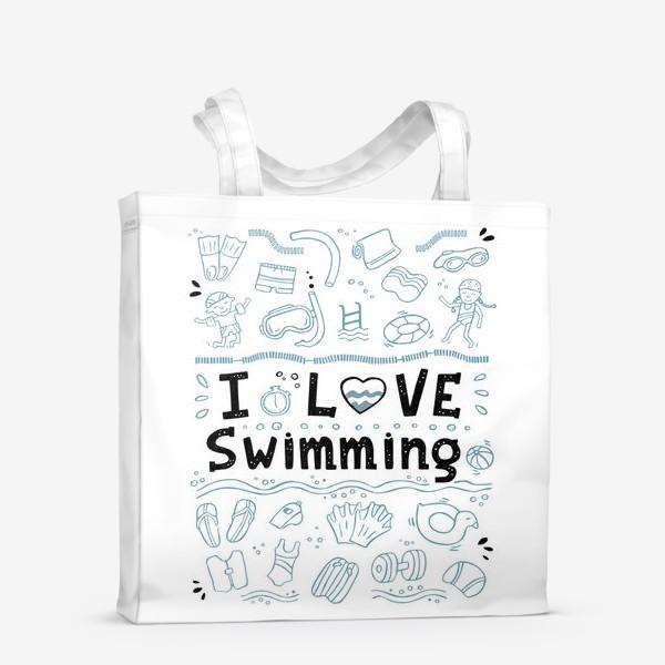 Сумка-шоппер «I love swimming. Дудл #2. Подарок пловцу или тренеру по плаванию.»