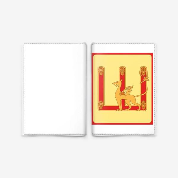 Обложка для паспорта «Буква Ш в старорусском стиле»