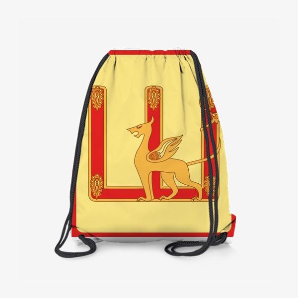 Рюкзак «Буква Ш в старорусском стиле»