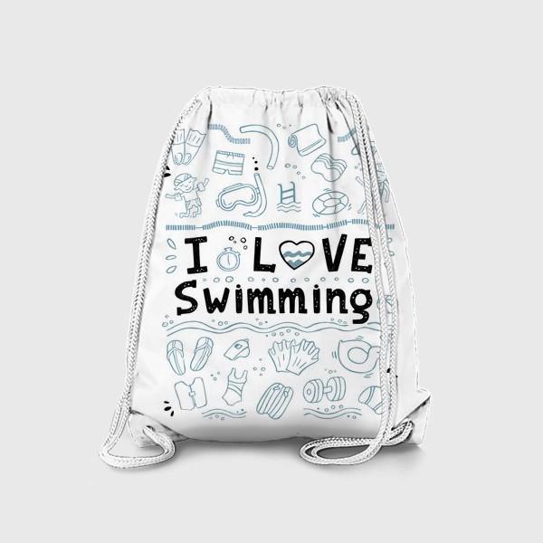 Рюкзак «I love swimming. Дудл #2. Подарок пловцу или тренеру по плаванию.»
