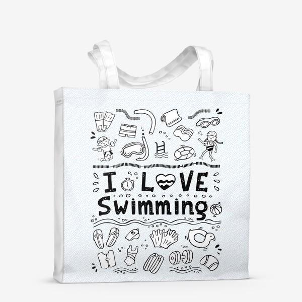 Сумка-шоппер «I love swimming. Дудл. Подарок пловцу или тренеру по плаванию.»