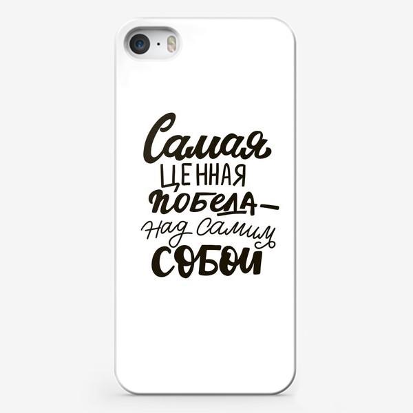 Чехол iPhone «Самая ценная победа - над сами собой. Тренер»