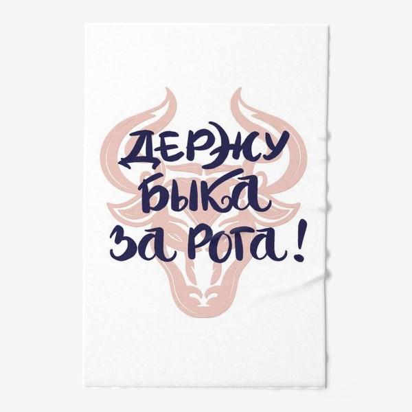 Полотенце «Держу быка за рога! Леттеринг. Год Быка. Надпись для сильных духом»