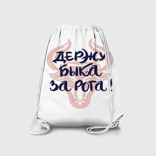 Рюкзак «Держу быка за рога! Леттеринг. Год Быка. Надпись для сильных духом»