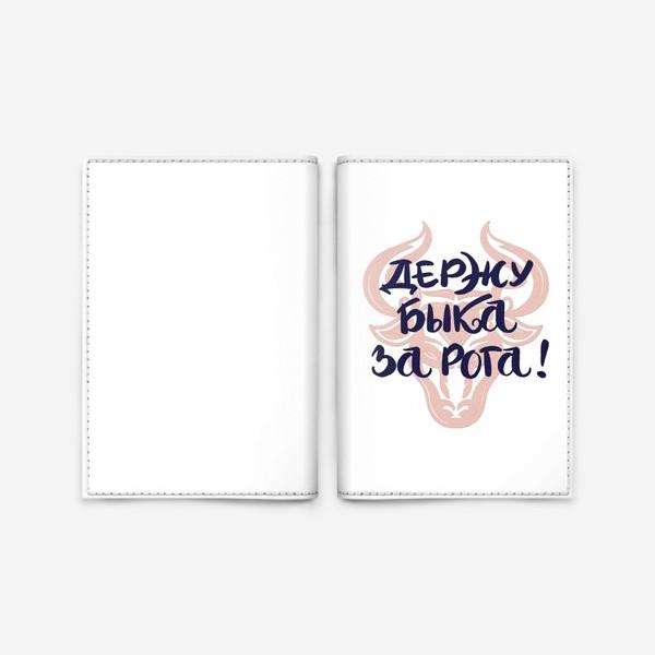 Обложка для паспорта «Держу быка за рога! Леттеринг. Год Быка. Надпись для сильных духом»