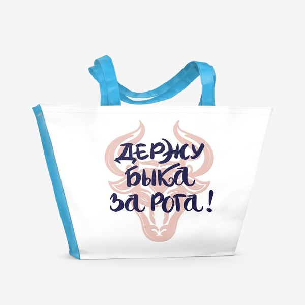 Пляжная сумка «Держу быка за рога! Леттеринг. Год Быка. Надпись для сильных духом»