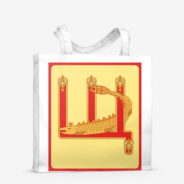 Сумка-шоппер «Буква Щ в старорусском стиле»