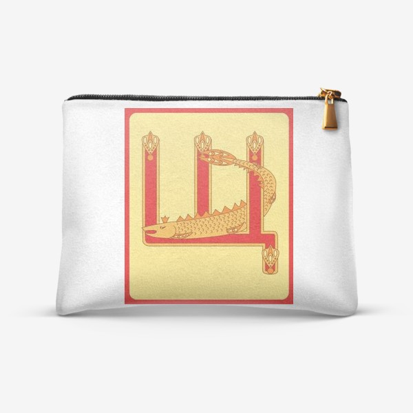 Косметичка «Буква Щ в старорусском стиле»