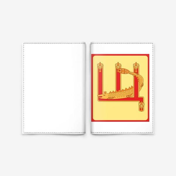 Обложка для паспорта «Буква Щ в старорусском стиле»