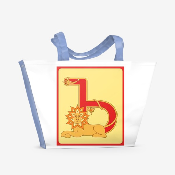 Пляжная сумка «Буква Ъ в старорусском стиле»