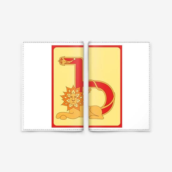 Обложка для паспорта «Буква Ъ в старорусском стиле»
