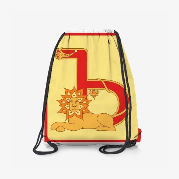 Рюкзак «Буква Ъ в старорусском стиле»