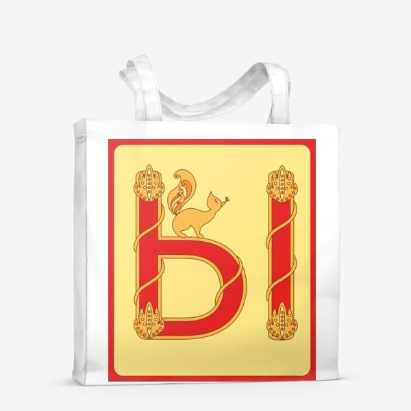 Сумка-шоппер «Буква Ы в старорусском стиле»