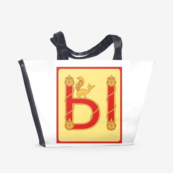 Пляжная сумка «Буква Ы в старорусском стиле»