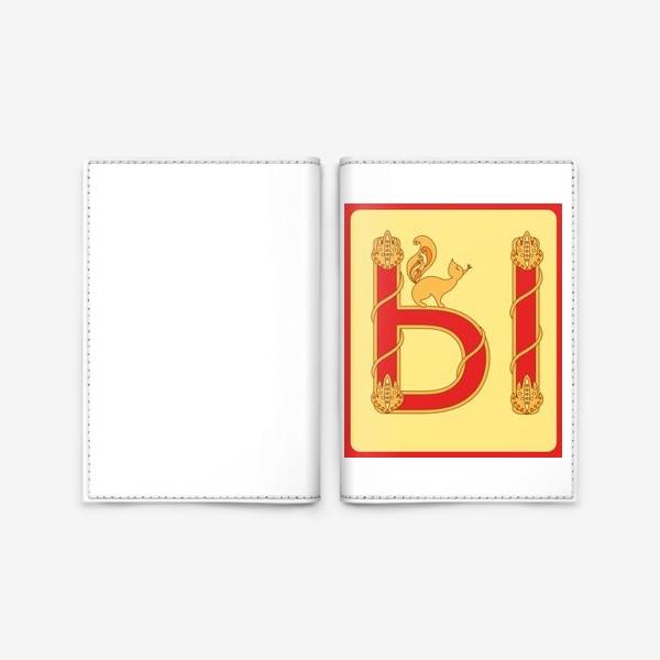 Обложка для паспорта «Буква Ы в старорусском стиле»