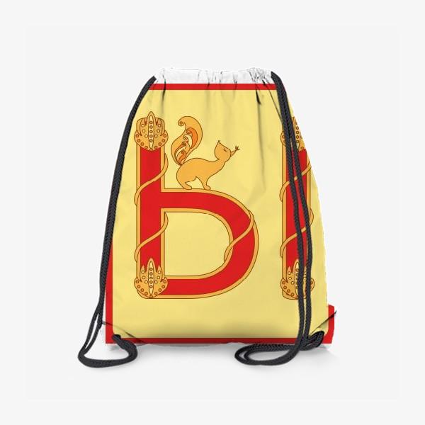 Рюкзак «Буква Ы в старорусском стиле»