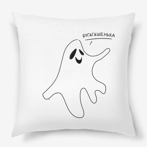 Подушка «Halloween. Хэллоуин. Приведение. Бугагашенька»