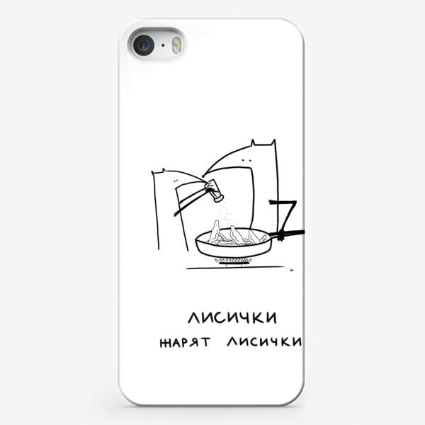Чехол iPhone «Лисички жарят лисички. Кулинарное »