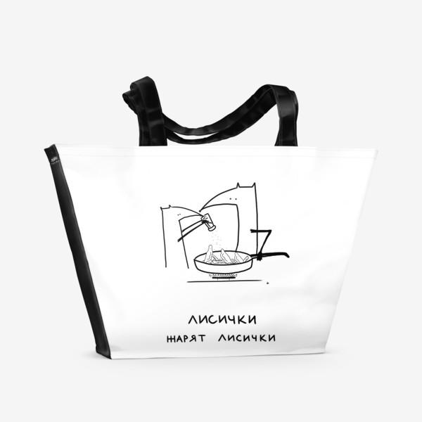 Пляжная сумка «Лисички жарят лисички. Кулинарное »
