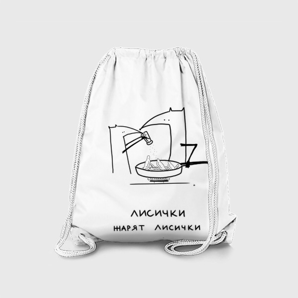 Рюкзак «Лисички жарят лисички. Кулинарное »