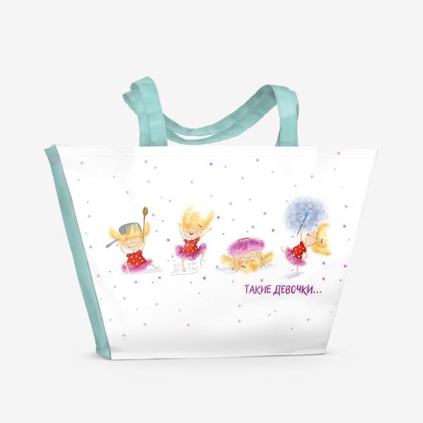 Пляжная сумка «Озорные девочки»