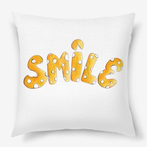 Подушка «Улыбочку!!!!! Счастье тебе к лицу!»